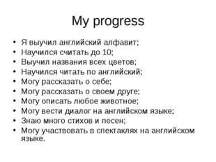 My progress Я выучил английский алфавит; Научился считать до 10; Выучил назва