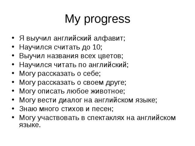My progress Я выучил английский алфавит; Научился считать до 10; Выучил назва...