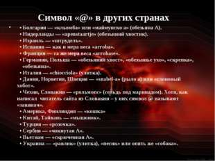 Символ «@» в других странах  • Болгария — «кльомба» или «маймунско а» (обезь
