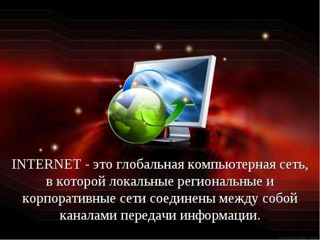 INTERNET - это глобальная компьютерная сеть, в которой локальные региональные...