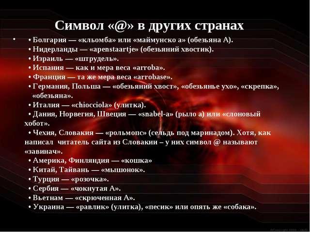 Символ «@» в других странах  • Болгария — «кльомба» или «маймунско а» (обезь...