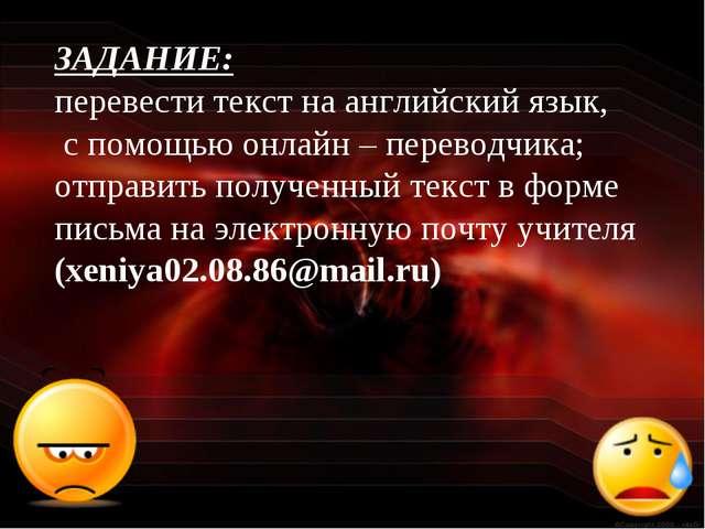 ЗАДАНИЕ: перевести текст на английский язык, с помощью онлайн – переводчика;...