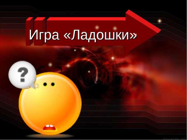 Игра «Ладошки»