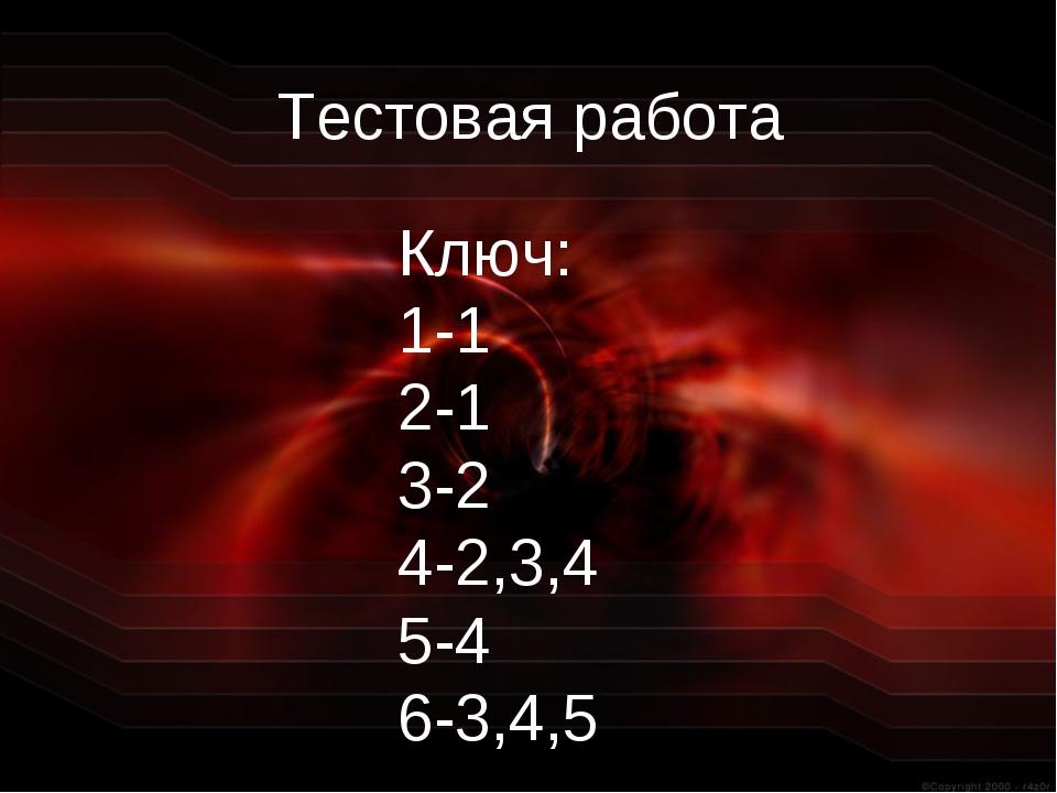 Тестовая работа Ключ: 1-1 2-1 3-2 4-2,3,4 5-4 6-3,4,5