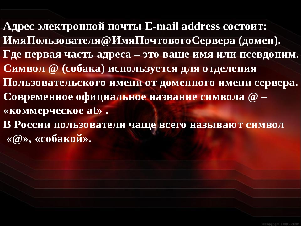 Адрес электронной почты E-mail address состоит: ИмяПользователя@ИмяПочтовогоС...