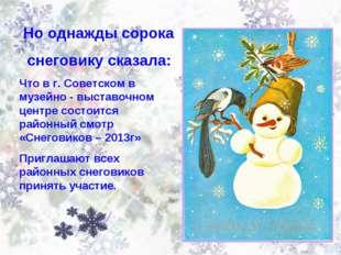 Но однажды сорока снеговику сказала: Что в г. Советском в музейно - выставоч