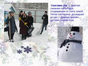Снеговик это — простая снежная скульптура, создаваемая из снега зимой. Лепка