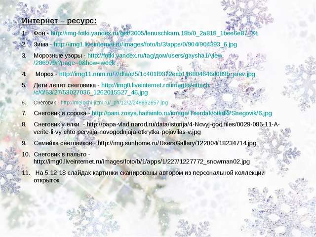 Интернет – ресурс: Фон - http://img-fotki.yandex.ru/get/3005/lenuschkam.18b/0...