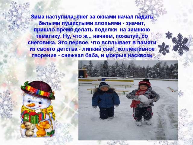Зима наступила, снег за окнами начал падать белыми пушистыми хлопьями - значи...
