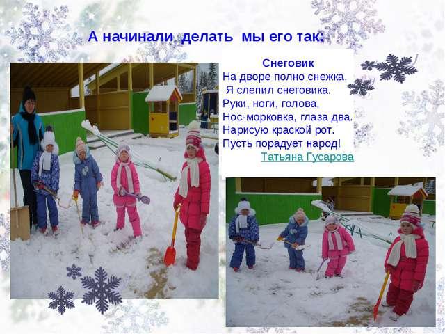 Снеговик На дворе полно снежка. Я слепил снеговика. Руки, ноги, голова, Нос-м...