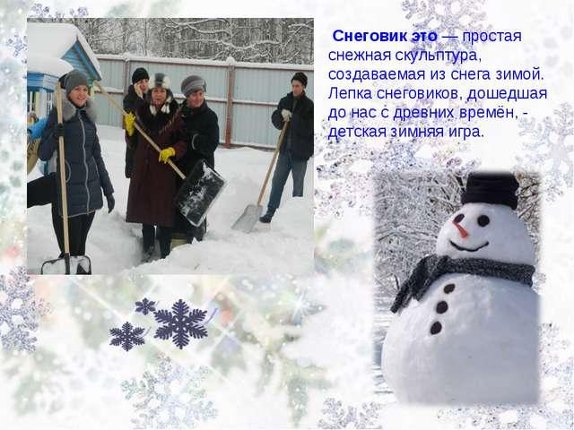 Снеговик это — простая снежная скульптура, создаваемая из снега зимой. Лепка...