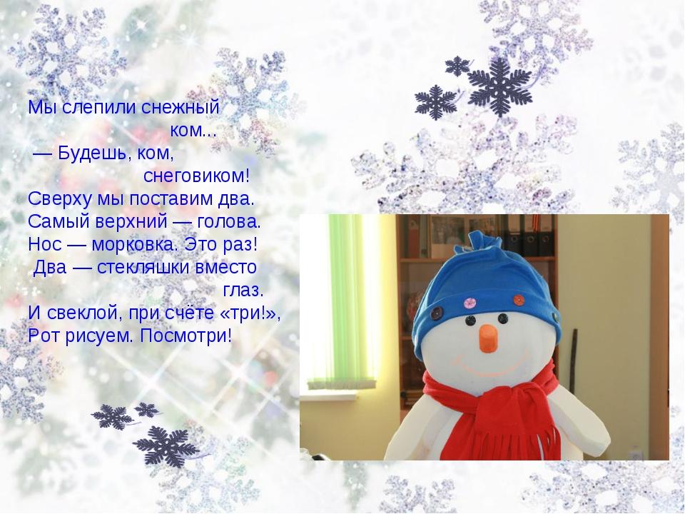 Мы слепили снежный ком... — Будешь, ком, снеговиком! Сверху мы поставим два....