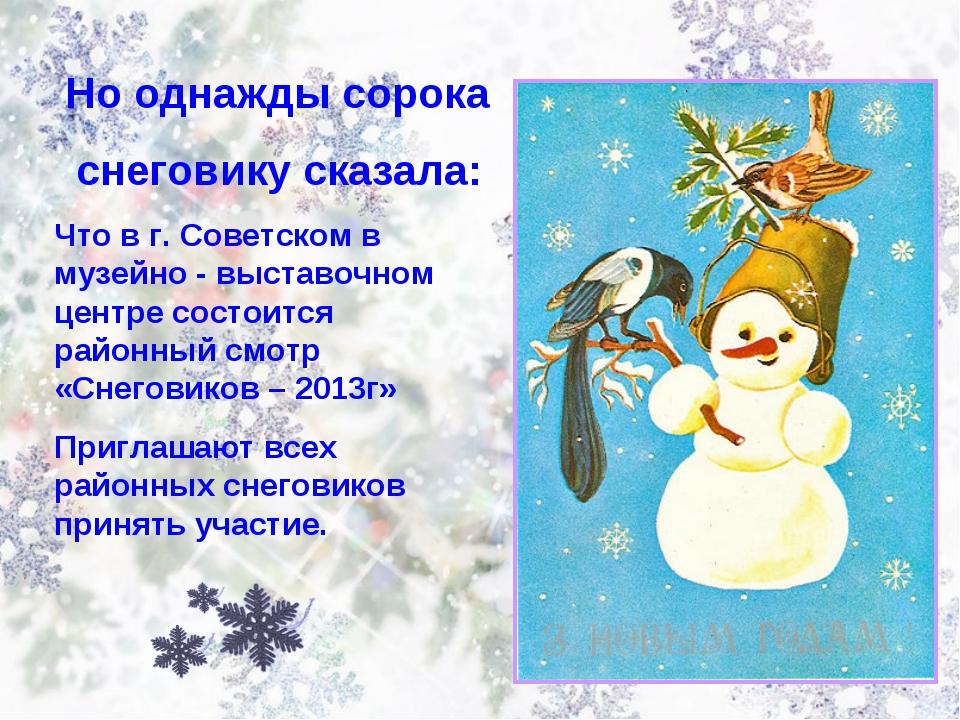 Но однажды сорока снеговику сказала: Что в г. Советском в музейно - выставоч...