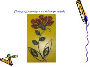 Сборка композиции на жёлтую основу