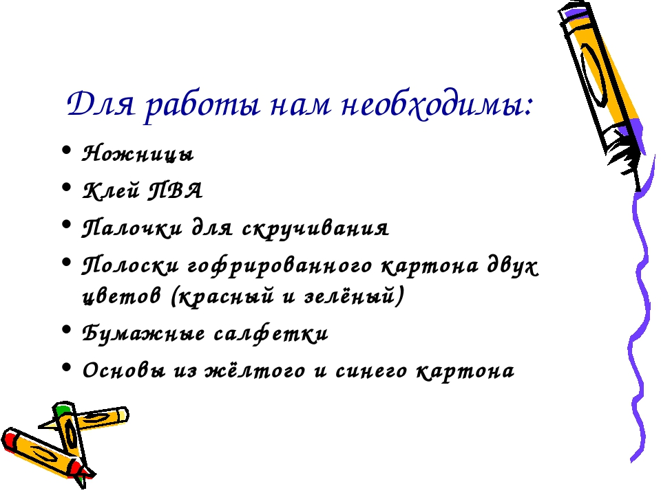 Для работы нам необходимы: Ножницы Клей ПВА Палочки для скручивания Полоски г...