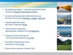 Экономические районы, с которыми граничит Восточный Казахстан: Северный, Цент
