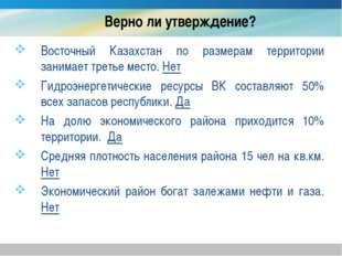 Верно ли утверждение? Восточный Казахстан по размерам территории занимает тр