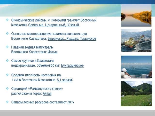Экономические районы, с которыми граничит Восточный Казахстан: Северный, Цент...