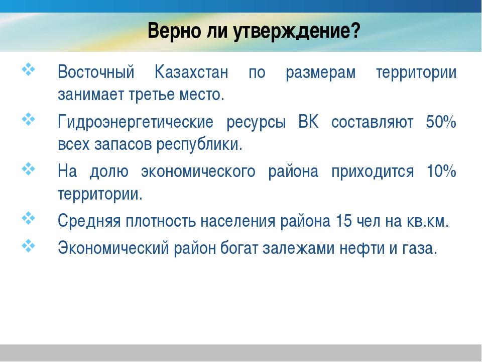 Верно ли утверждение? Восточный Казахстан по размерам территории занимает тр...