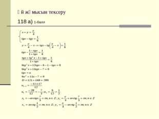 Үй жұмысын тексеру 118 а) 1-балл