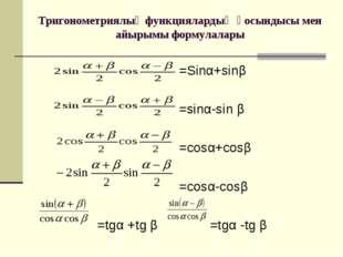 Тригонометриялық функциялардың қосындысы мен айырымы формулалары =Sinα+sinβ =