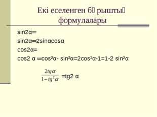 Екі еселенген бұрыштың формулалары sin2α═ sin2α═2sinαcosα cos2α= cos2 α ═cos²