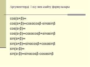 Аргументтерді қосу мен азайту формулалары cos(α+β)═ cos(α+β)═cosαcosβ-sinαsin