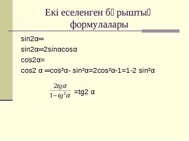 Екі еселенген бұрыштың формулалары sin2α═ sin2α═2sinαcosα cos2α= cos2 α ═cos²...