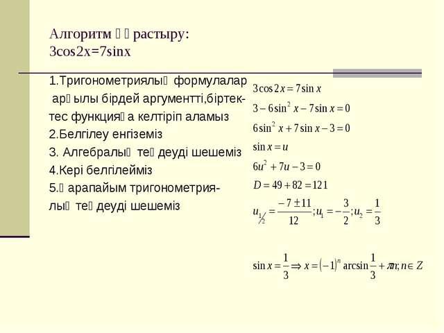 Алгоритм құрастыру: 3cos2x=7sinx 1.Тригонометриялық формулалар арқылы бірдей...