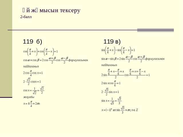 Үй жұмысын тексеру 2-балл 119 б) 119 в)