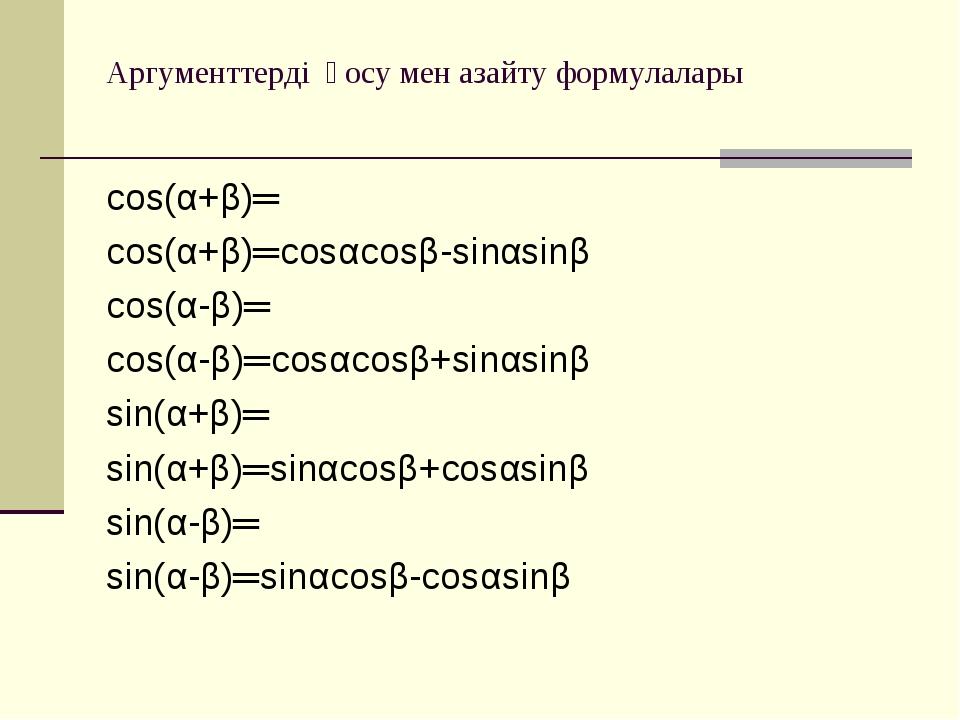Аргументтерді қосу мен азайту формулалары cos(α+β)═ cos(α+β)═cosαcosβ-sinαsin...