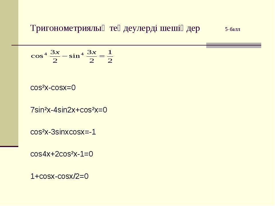 Тригонометриялық теңдеулерді шешіңдер 5-балл cos²x-cosx=0 7sin²x-4sin2x+cos²x...