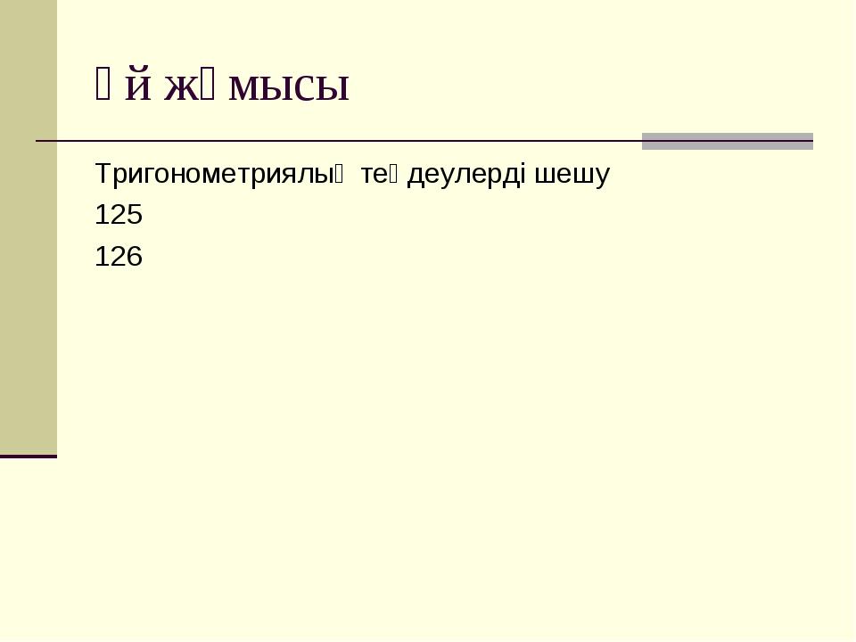 Үй жұмысы Тригонометриялық теңдеулерді шешу 125 126