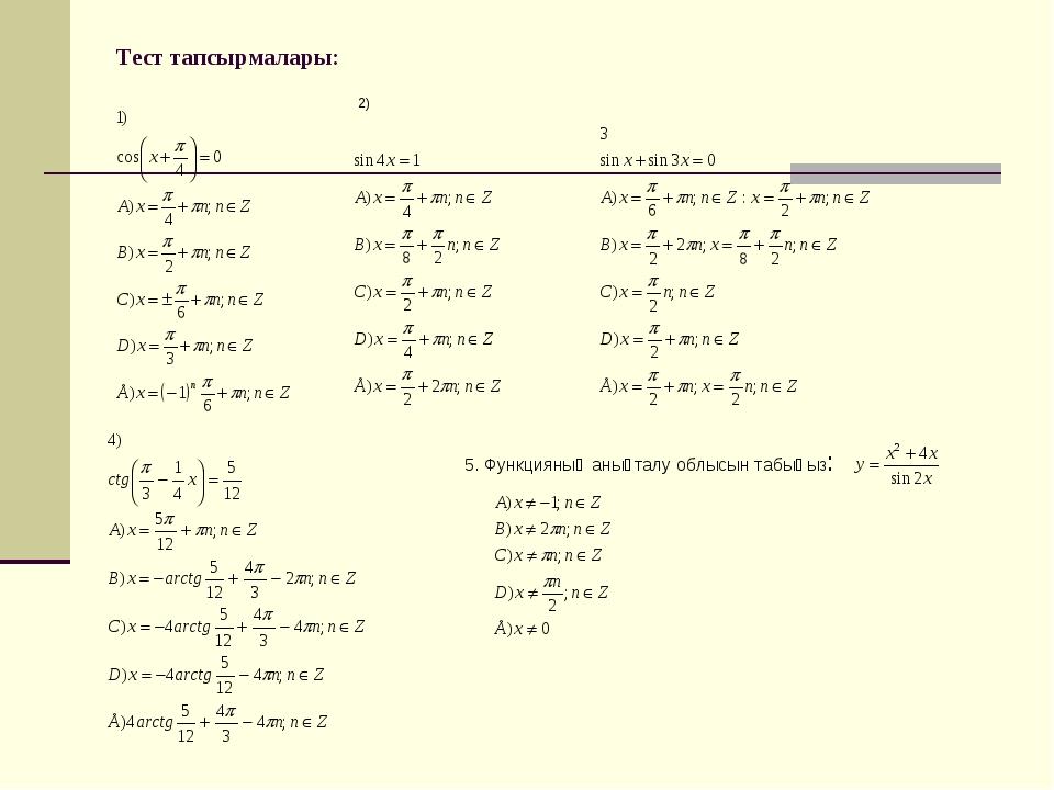 Тест тапсырмалары: 2) 5. Функцияның анықталу облысын табыңыз: