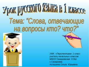 УМК «Перспектива» 1 класс учитель начальных классов МБОУ Сахаровская СОШ с.Са