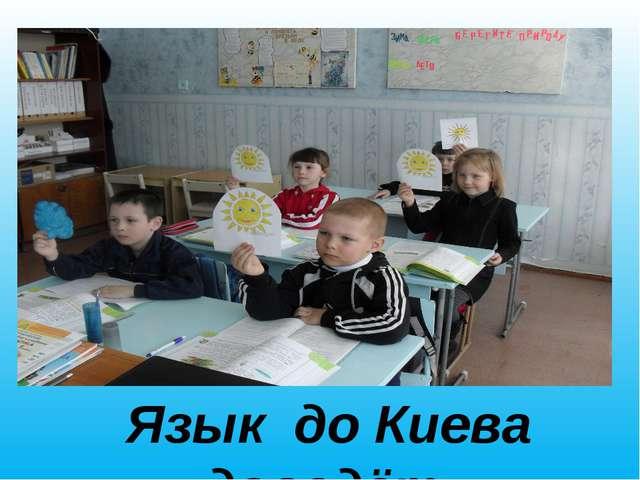 Язык до Киева доведёт.
