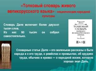 «Толковый словарь живого великорусского языка» - энциклопедия народной культу