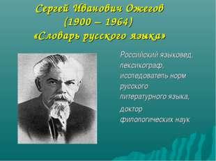 Сергей Иванович Ожегов (1900 – 1964) «Словарь русского языка» Российский язы