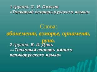 1 группа. С. И. Ожегов «Толковый словарь русского языка»  2 группа. В. И.