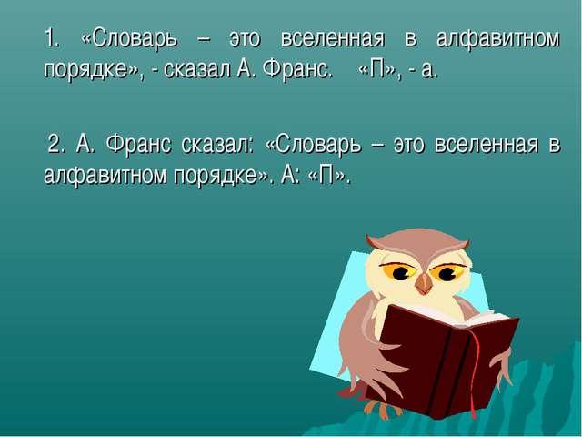 1. «Словарь – это вселенная в алфавитном порядке», - сказал А. Франс. «П», -...