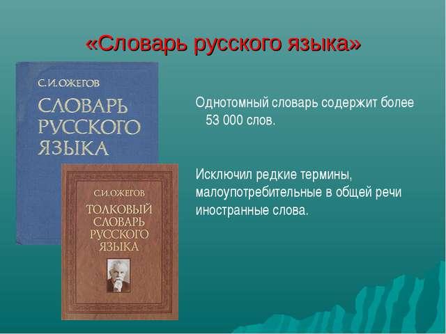 «Словарь русского языка» Однотомный словарь содержит более 53 000 слов. Исклю...