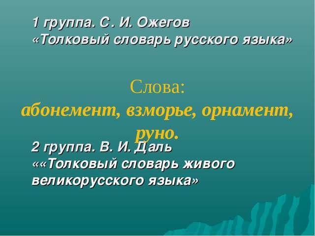 1 группа. С. И. Ожегов «Толковый словарь русского языка»  2 группа. В. И....