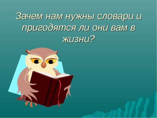Зачем нам нужны словари и пригодятся ли они вам в жизни?