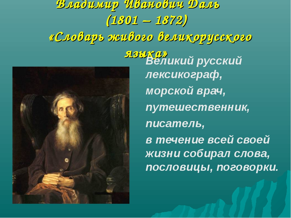 Владимир Иванович Даль (1801 – 1872) «Словарь живого великорусского языка» В...