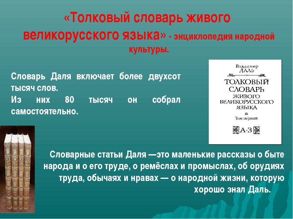 «Толковый словарь живого великорусского языка» - энциклопедия народной культу...