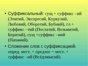 Суффиксальный: сущ + суффикс –ий (Элитий, Экспресий, Куркулий, Любовий, Оборо