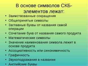 В основе символов СКБ-элементов лежат: Заимствованные сокращения Общепринятые