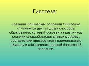 Гипотеза: названия банковских операций СКБ-банка отличаются друг от друга спо