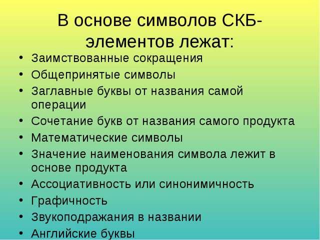 В основе символов СКБ-элементов лежат: Заимствованные сокращения Общепринятые...