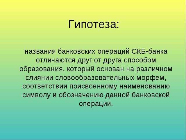 Гипотеза: названия банковских операций СКБ-банка отличаются друг от друга спо...